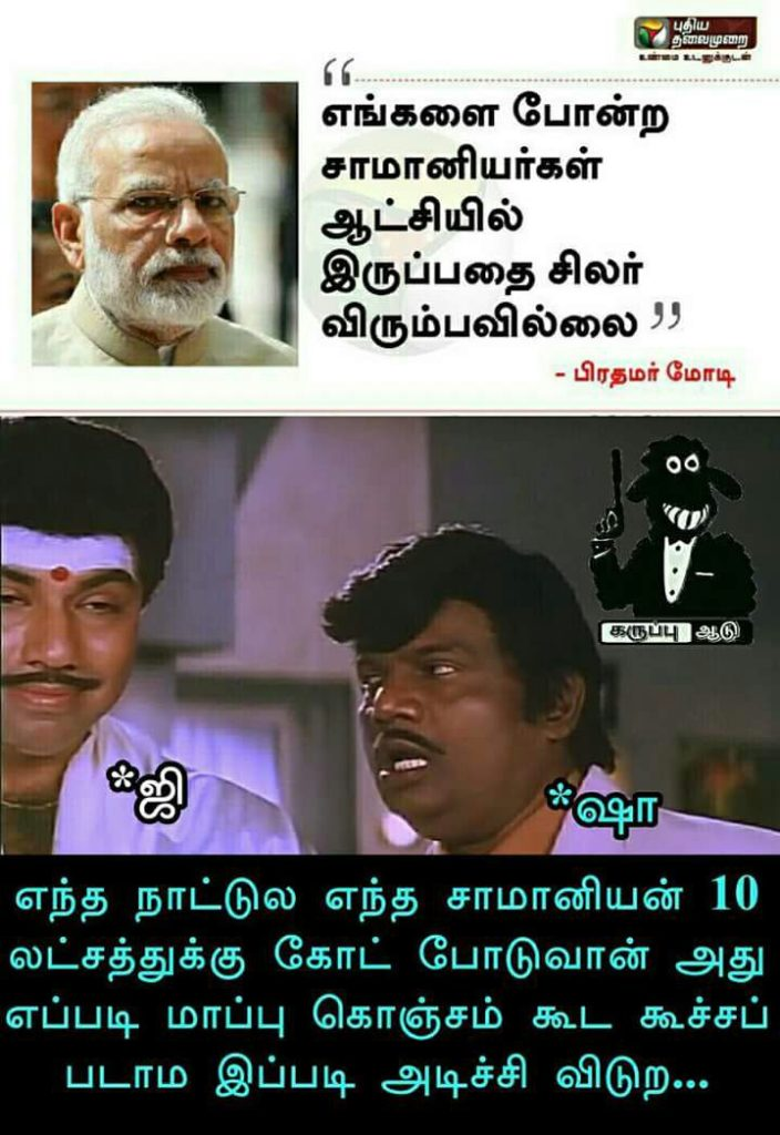 Tamil Comedy Images tamil Politics Images (34)