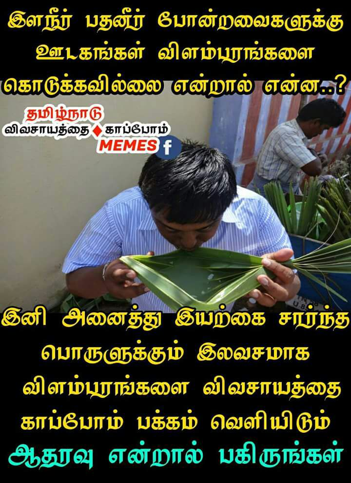 Tamil Comedy Images tamil Politics Images (36)