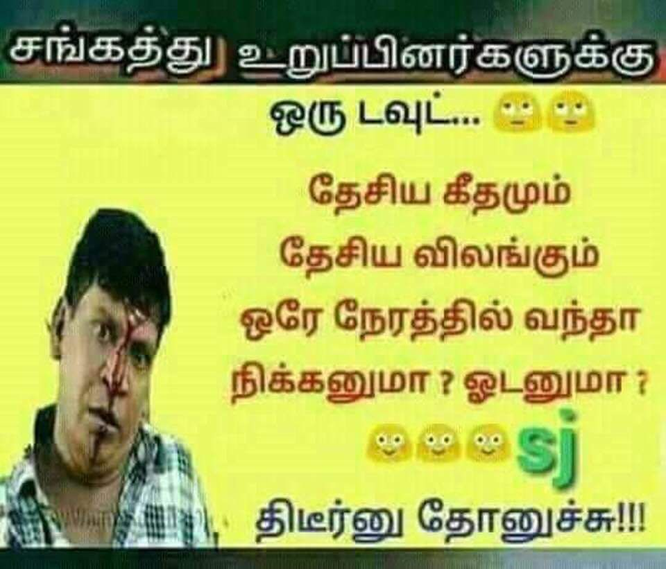 Tamil Comedy Images tamil Politics Images (4)