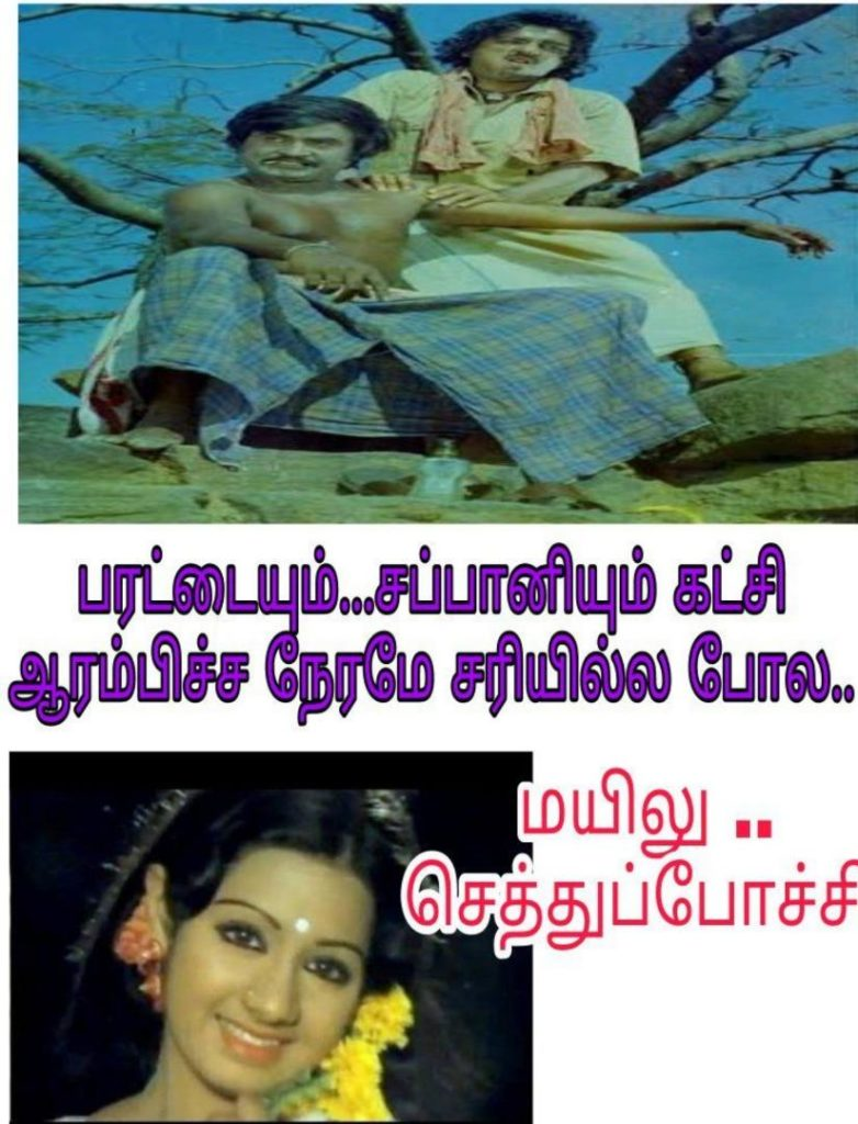Tamil Comedy Images tamil Politics Images (51)