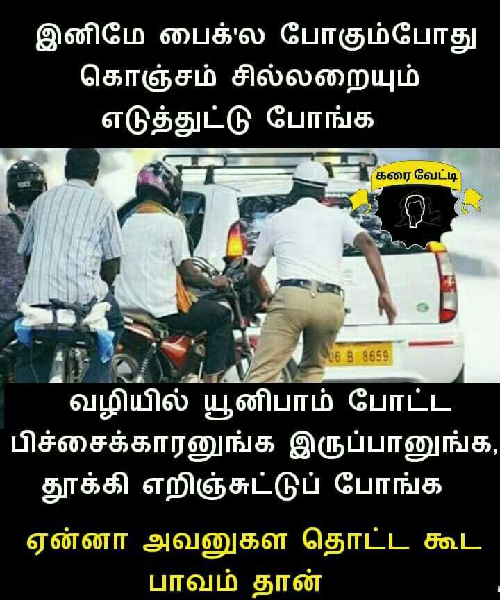 Tamil Comedy Images tamil Politics Images (71)