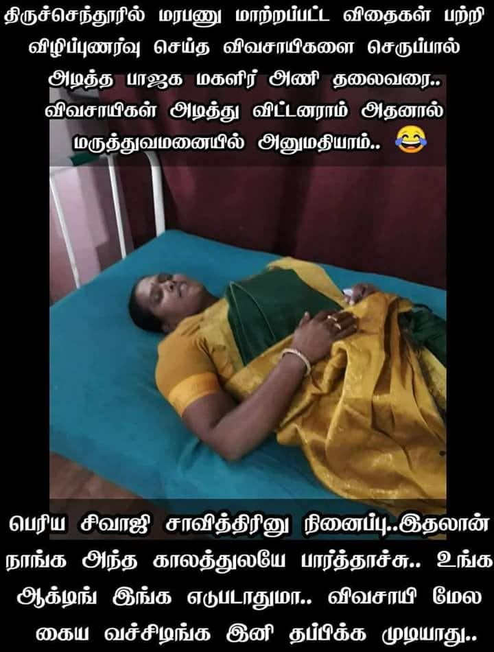 Tamil Comedy Images tamil Politics Images (77)