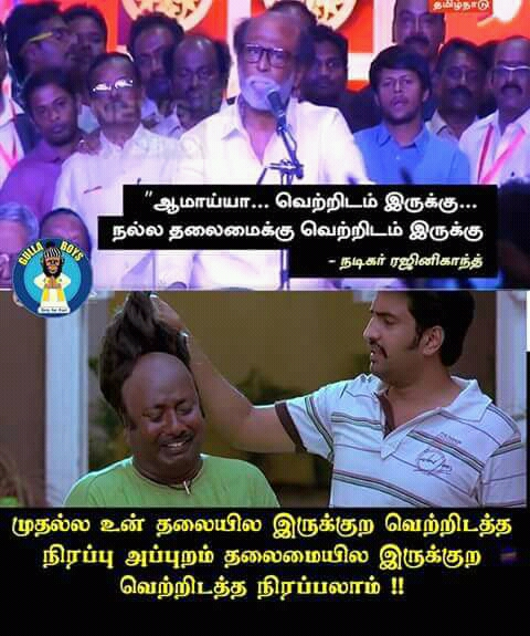 Tamil Comedy Images tamil Politics Images (82)