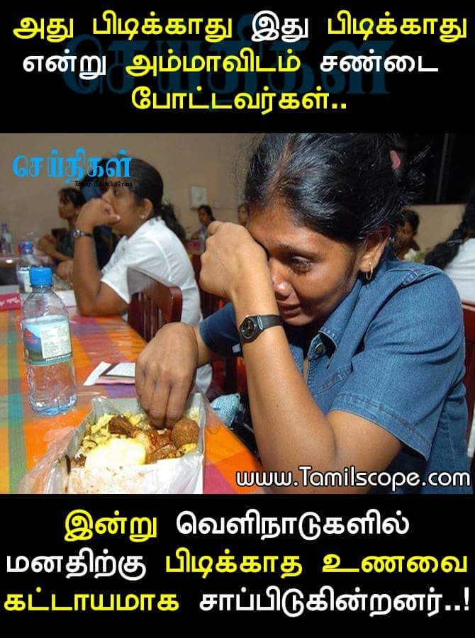 Tamil Comedy Images tamil Politics memes (12)