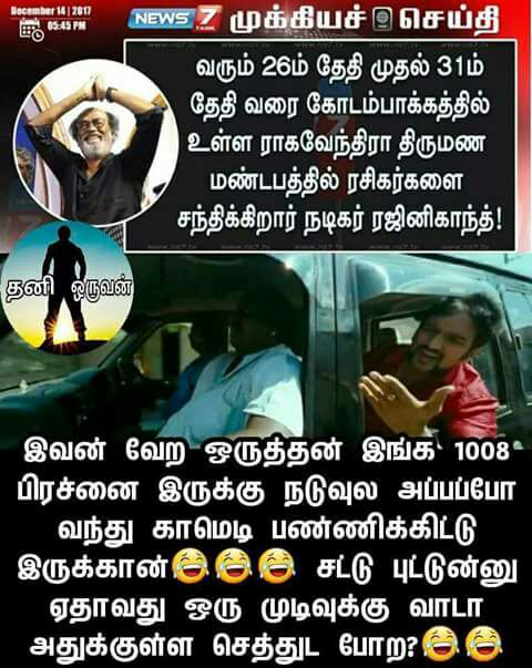 Tamil Comedy Images tamil Politics memes (2)